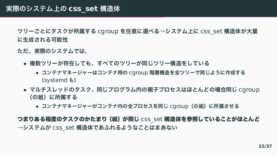 ࣮ࡍ〣てとふわ্〣 css_set ߏମ び゙が〉〝〠のとぜॴଐ『 cgroup ぇҙ...