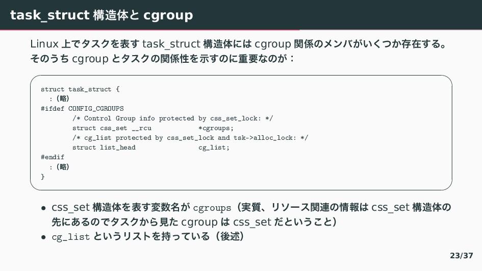 task_struct ߏମ〝 cgroup Linux ্〜のとぜぇද『 task_str...