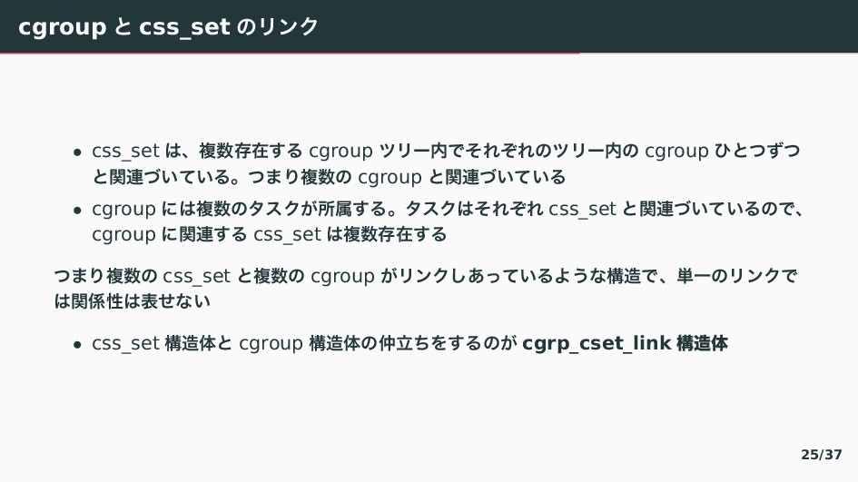 cgroup 〝 css_set 〣゙アぜ • css_set 〤ɺෳଘࡏ『 cgroup...