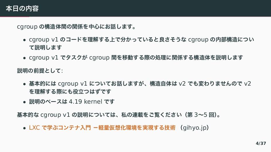 ຊ〣༰ cgroup 〣ߏମؒ〣ؔぇத৺〠「〳『ɻ • cgroup v1 〣ぢが...