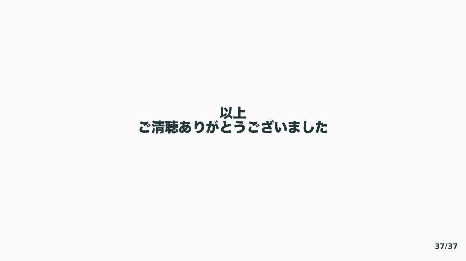 Ҏ্ ͝ਗ਼ௌ͋Γ͕ͱ͏͍͟͝·ͨ͠ 37/37