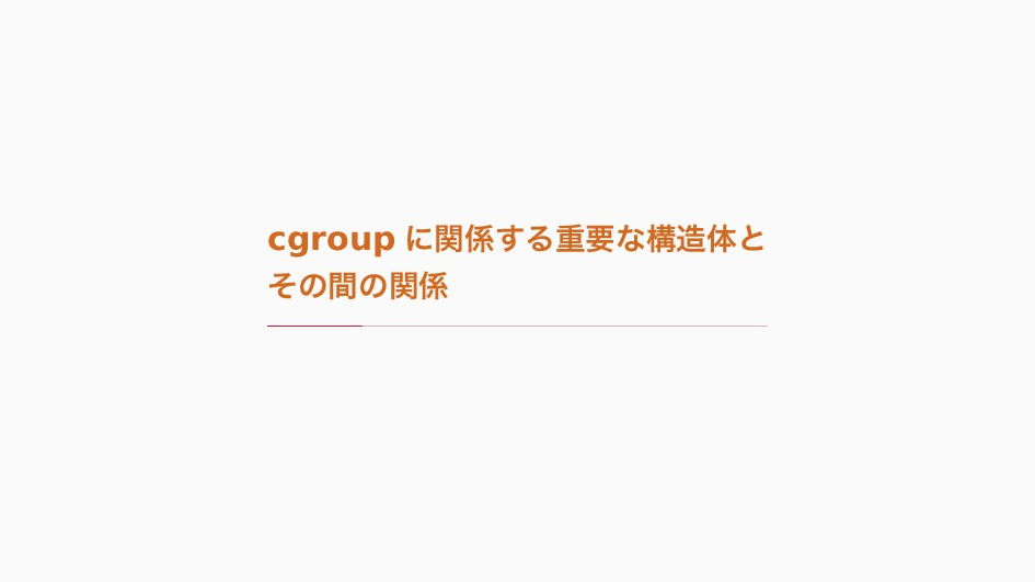 cgroup 〠ؔ『ॏཁ〟ߏମ〝 〒〣ؒ〣ؔ