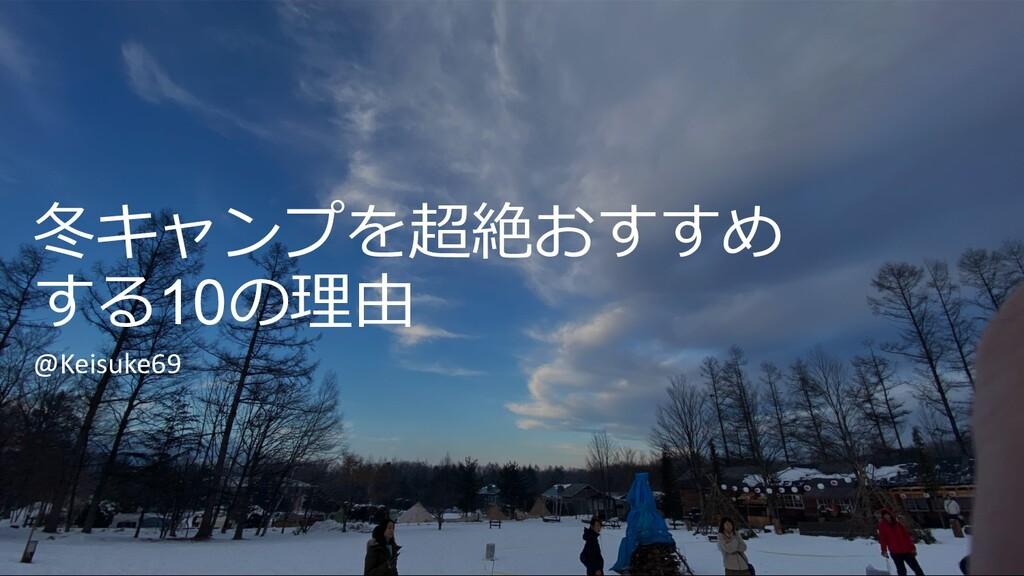 冬キャンプを超絶おすすめ する10の理由 @Keisuke69