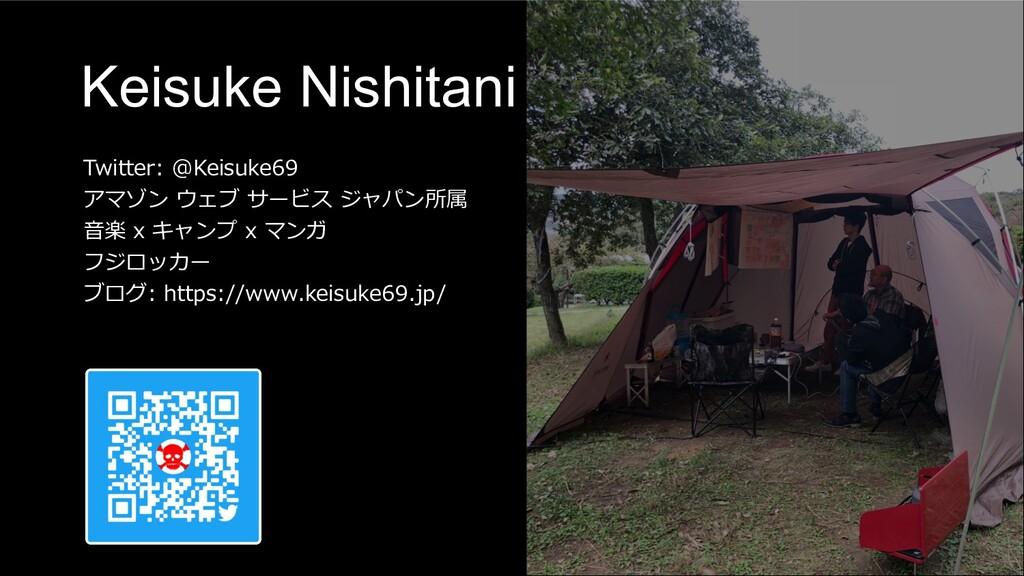 Keisuke Nishitani Twitter: @Keisuke69 アマゾン ウェブ ...