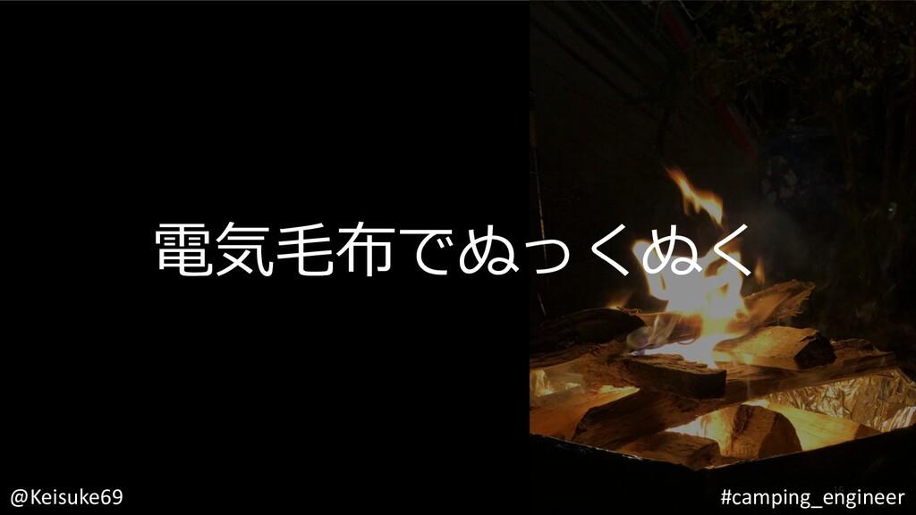 15 電気⽑布でぬっくぬく @Keisuke69 #camping_engineer