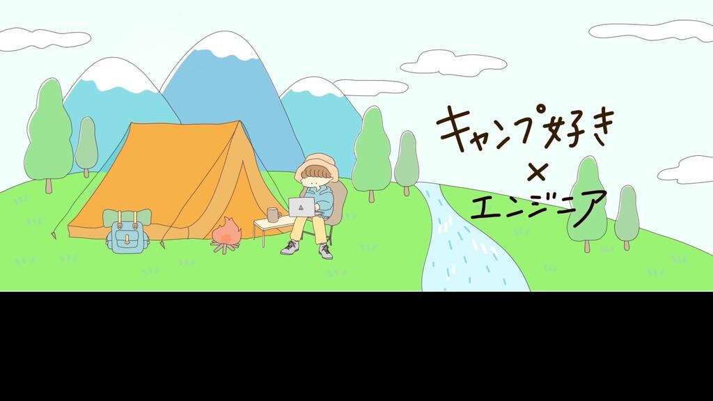 ハッシュタグ #camping_engineer