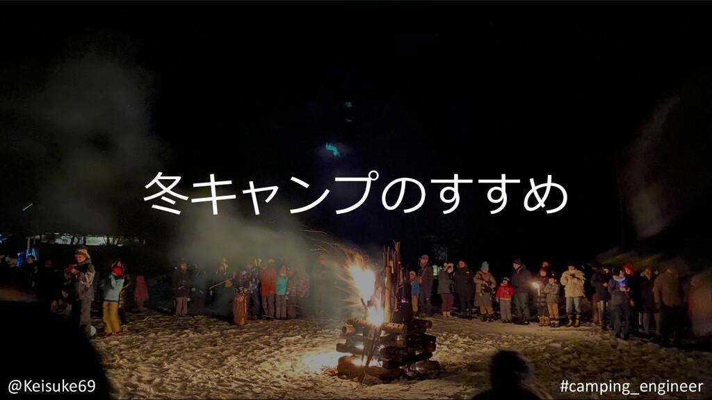 4 冬キャンプのすすめ @Keisuke69 #camping_engineer