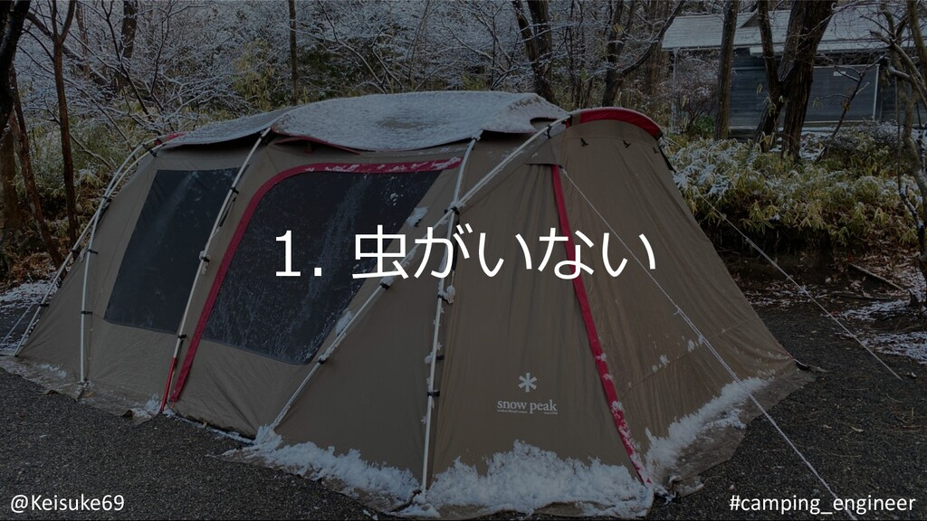 5 1. ⾍がいない @Keisuke69 #camping_engineer
