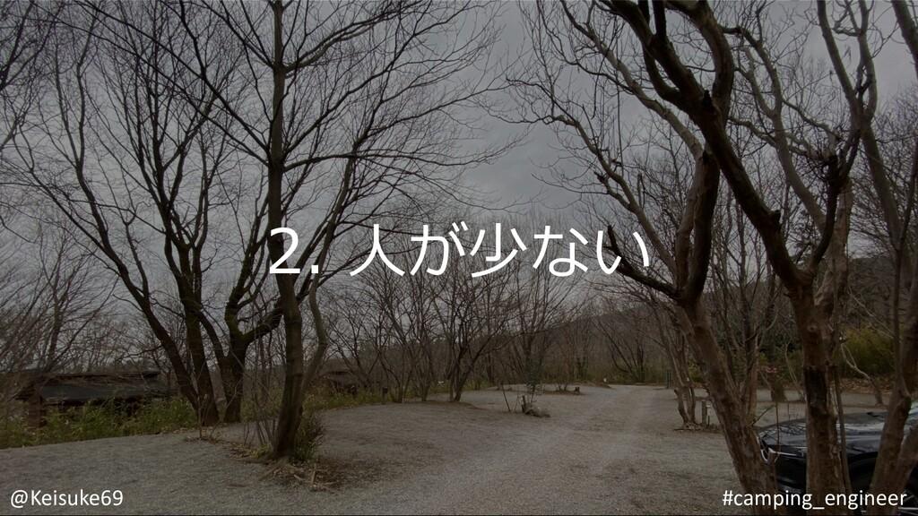 6 2. ⼈が少ない @Keisuke69 #camping_engineer