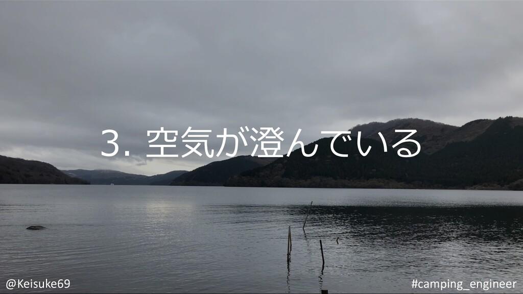 7 3. 空気が澄んでいる @Keisuke69 #camping_engineer