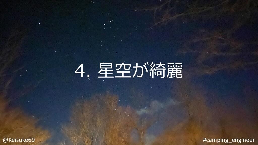 8 4. 星空が綺麗 @Keisuke69 #camping_engineer