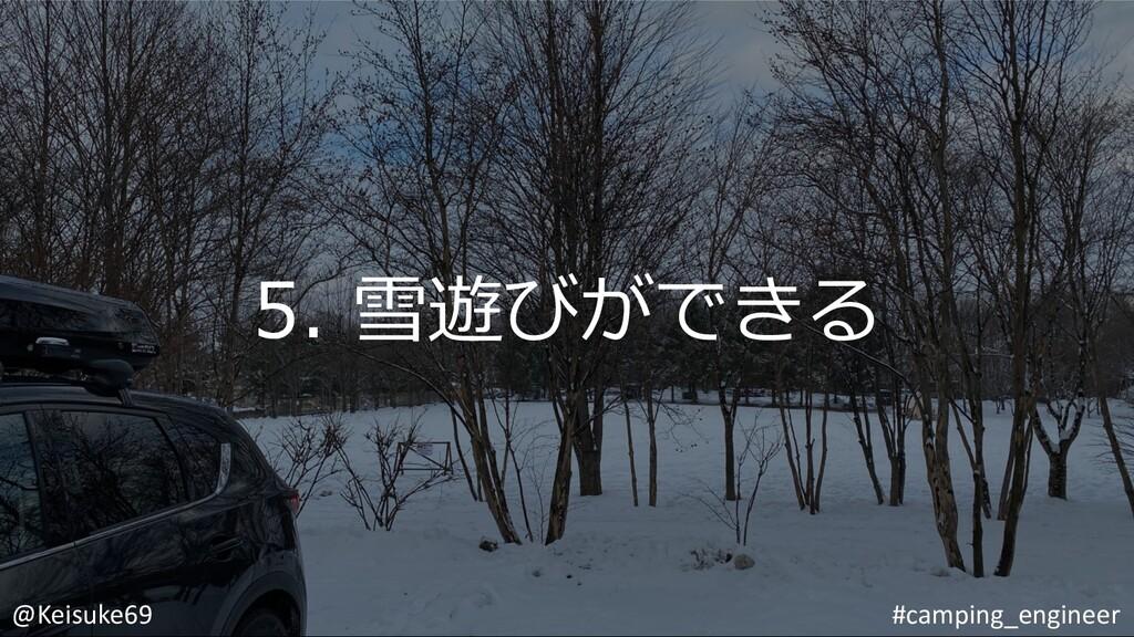5. 雪遊びができる @Keisuke69 #camping_engineer
