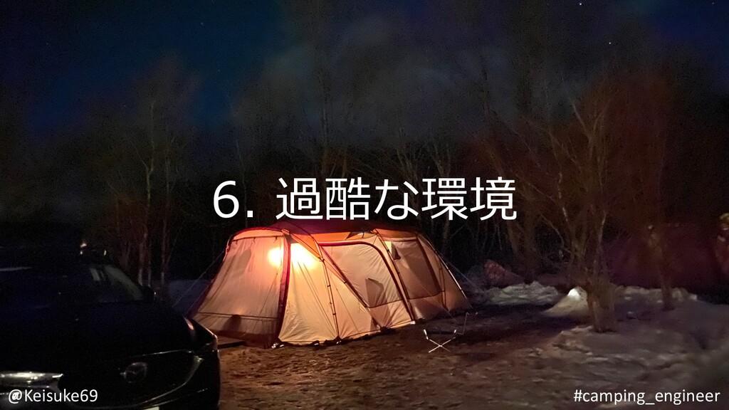 10 6. 過酷な環境 @Keisuke69 #camping_engineer