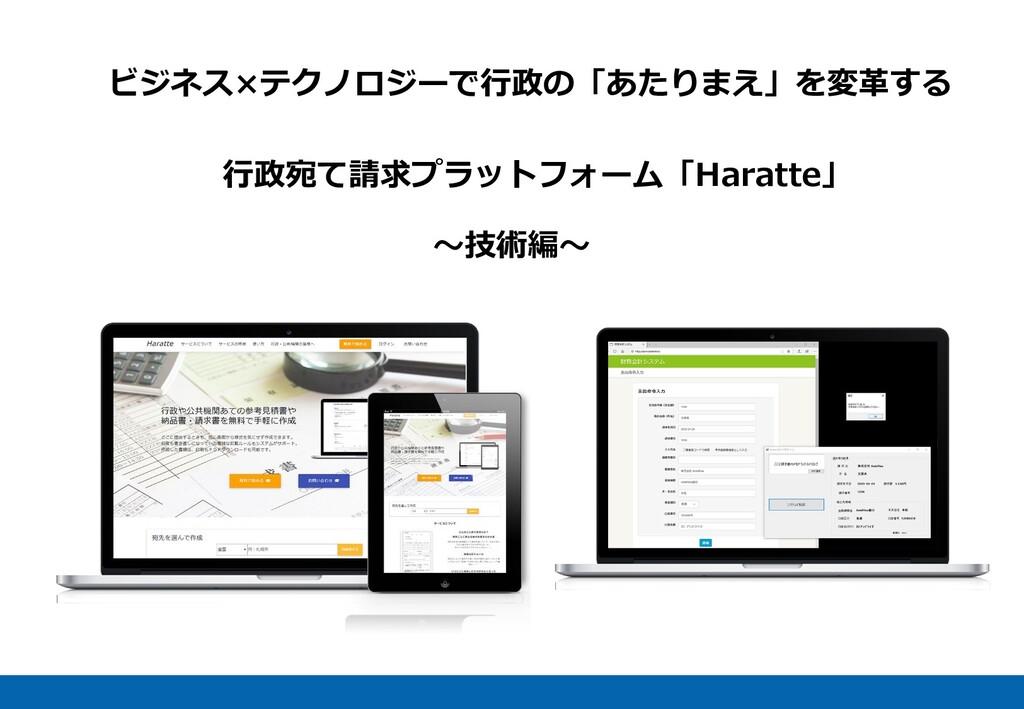 ビジネス×テクノロジーで行政の「あたりまえ」を変革する 行政宛て請求プラットフォーム「Hara...
