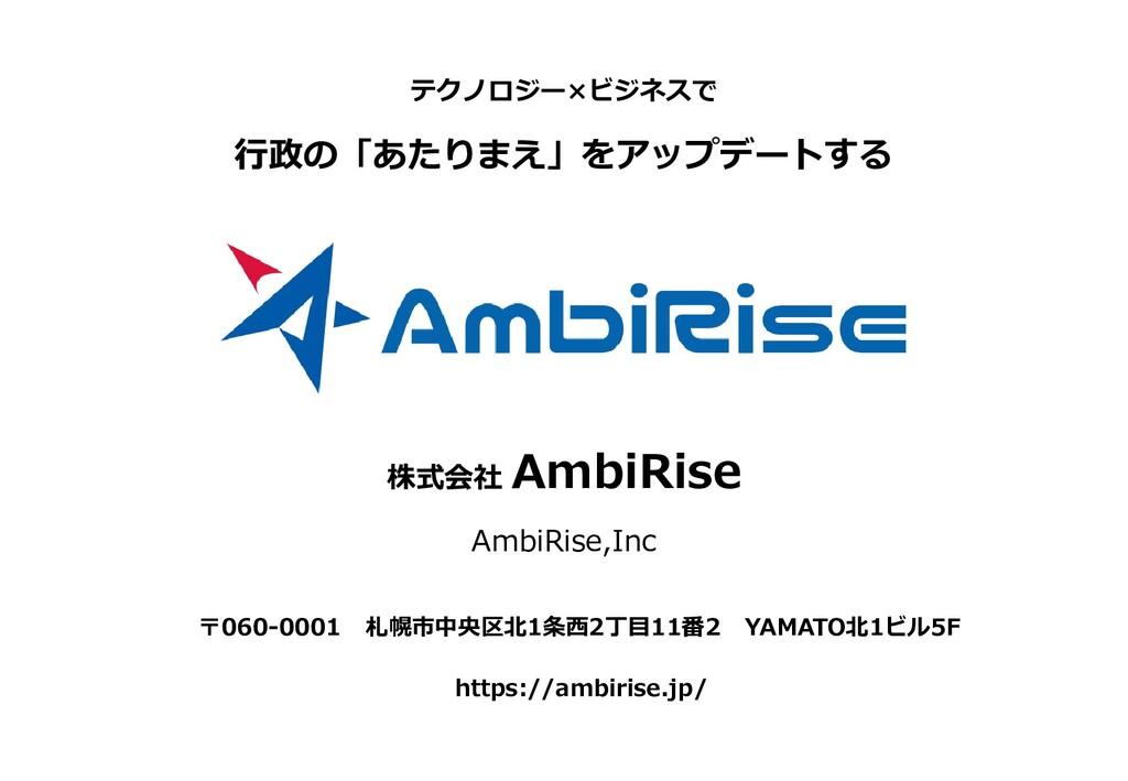 株式会社 AmbiRise 〒060-0001 札幌市中央区北1条西2丁目11番2 YAMAT...