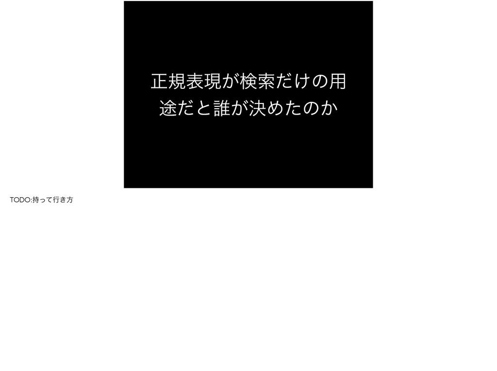 ਖ਼نදݱ͕ݕࡧ͚ͩͷ༻ ్ͩͱ୭͕ܾΊͨͷ͔ TODO:ͬͯߦ͖ํ