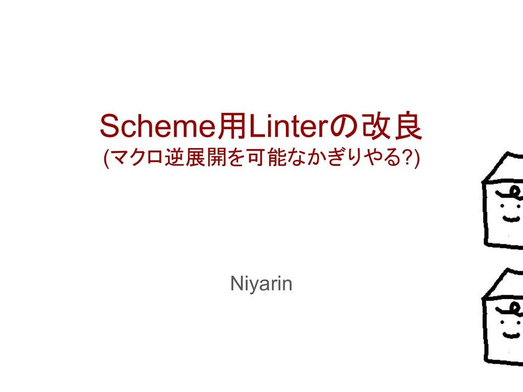 Scheme用Linterの改良 (マクロ逆展開を可能なかぎりやる?) Niyarin