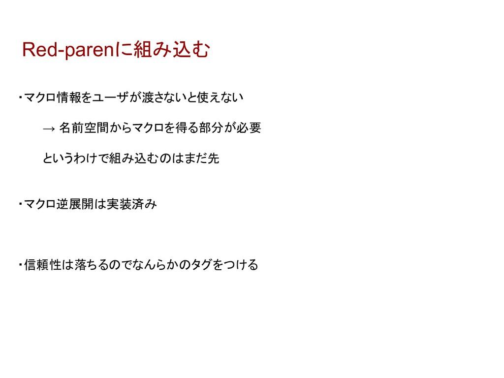 Red-parenに組み込む ・マクロ情報をユーザが渡さないと使えない → 名前空間からマクロ...