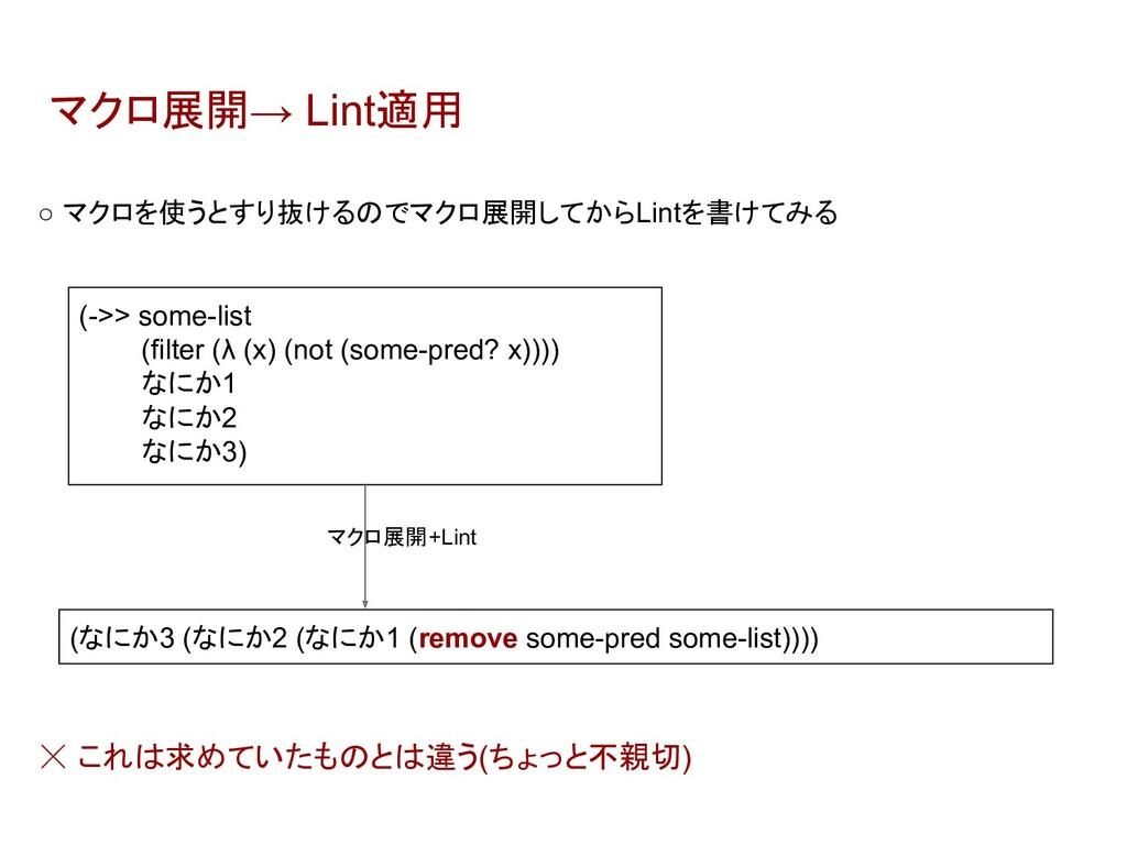 マクロ展開→ Lint適用 (->> some-list (filter (λ (x) (no...