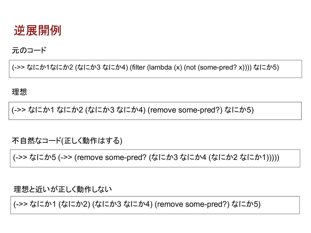 逆展開例 (->> なにか1なにか2 (なにか3 なにか4) (filter (lambda ...