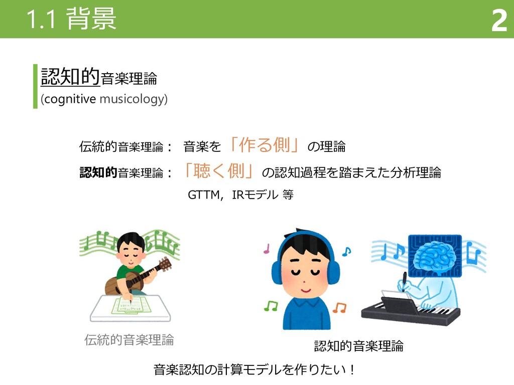 1.1 背景 2 認知的⾳楽理論 (cognitive musicology) 伝統的⾳楽理論...