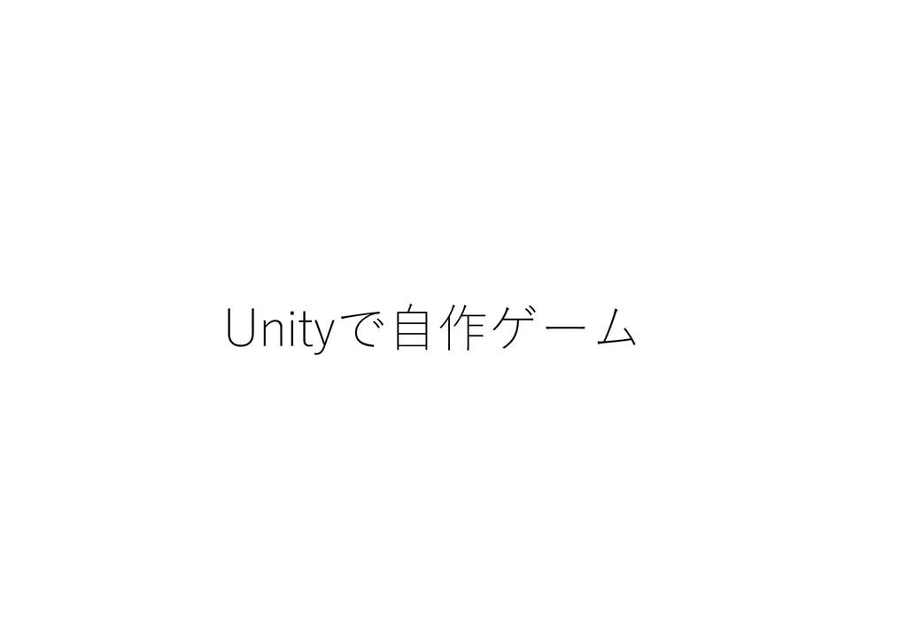 Unityで自作ゲーム