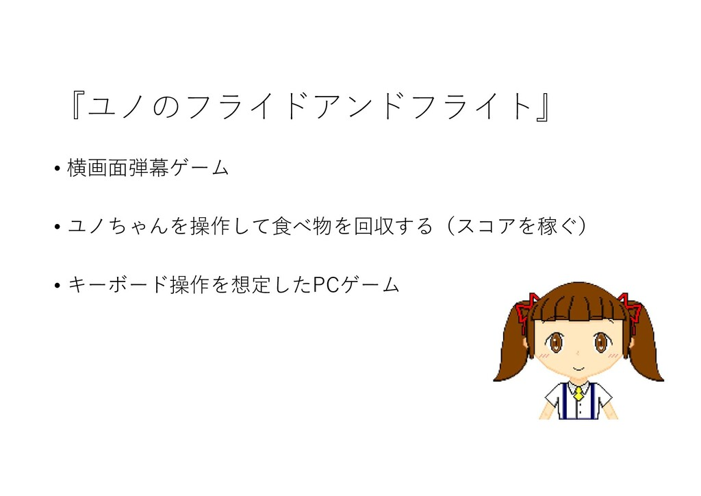 『ユノのフライドアンドフライト』 • 横画面弾幕ゲーム • ユノちゃんを操作して食べ物を回収す...