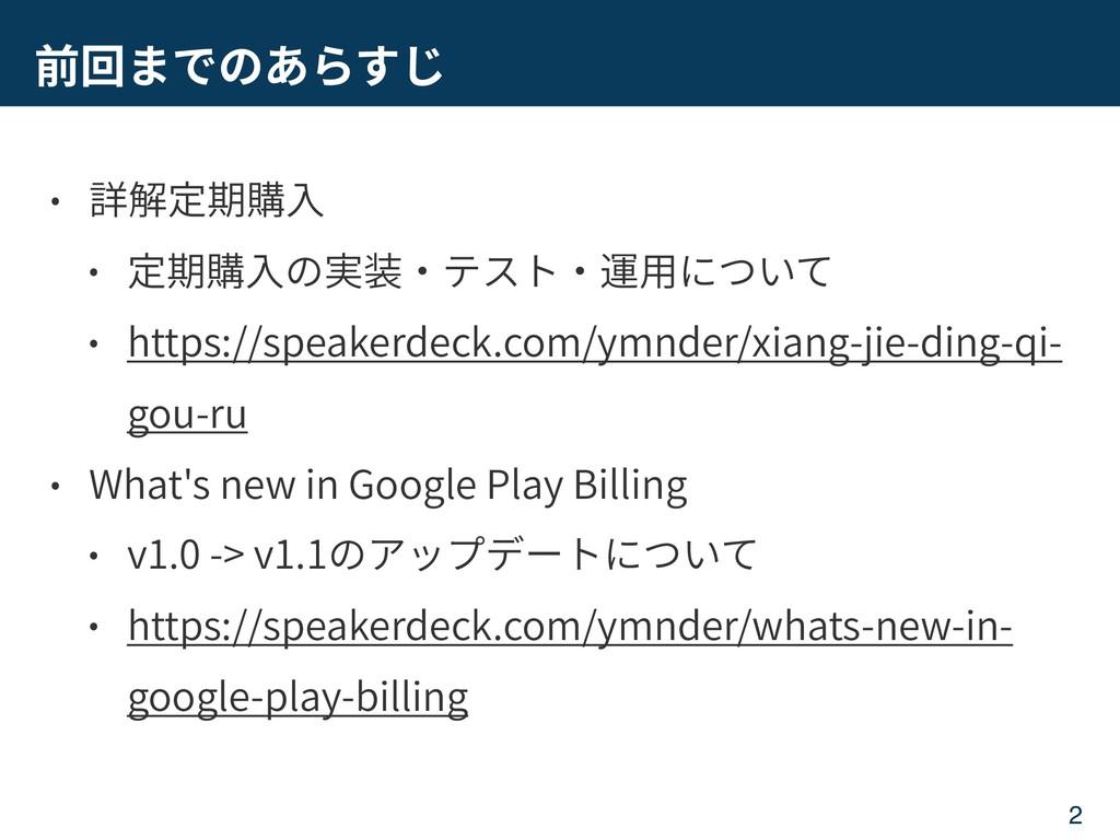 https://speakerdeck.com/ymnder/xiang-jie-ding-q...
