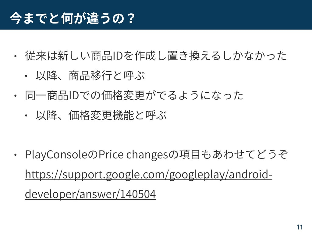 ID ID PlayConsole Price changes  https://suppo...