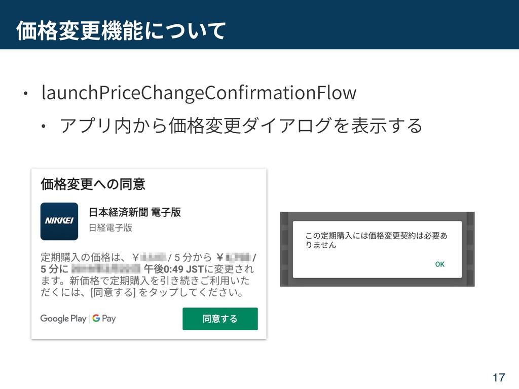 launchPriceChangeCon rmationFlow 17