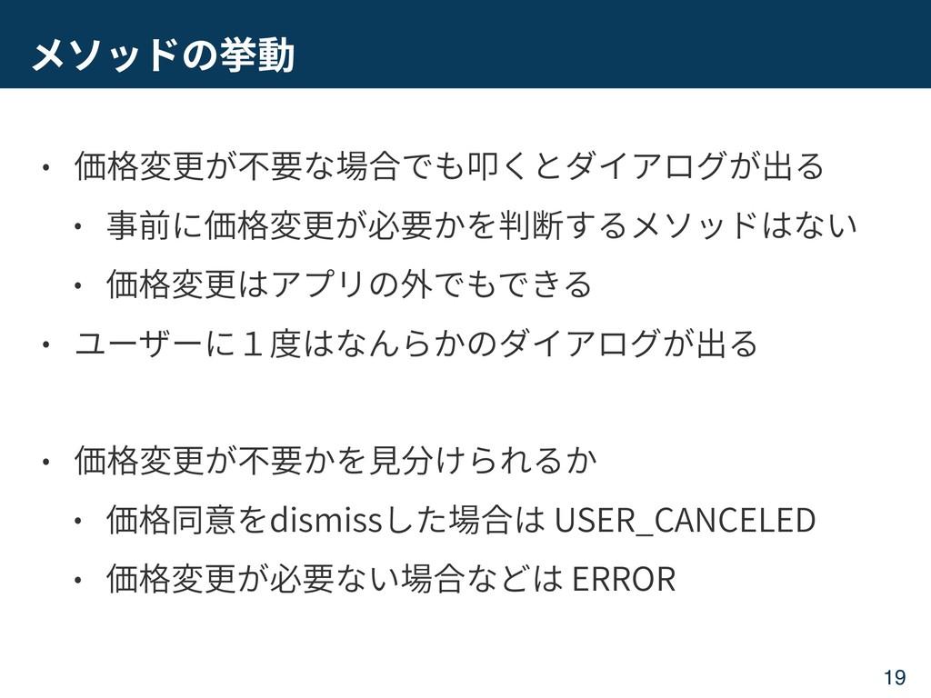 dismiss USER_CANCELED ERROR 19