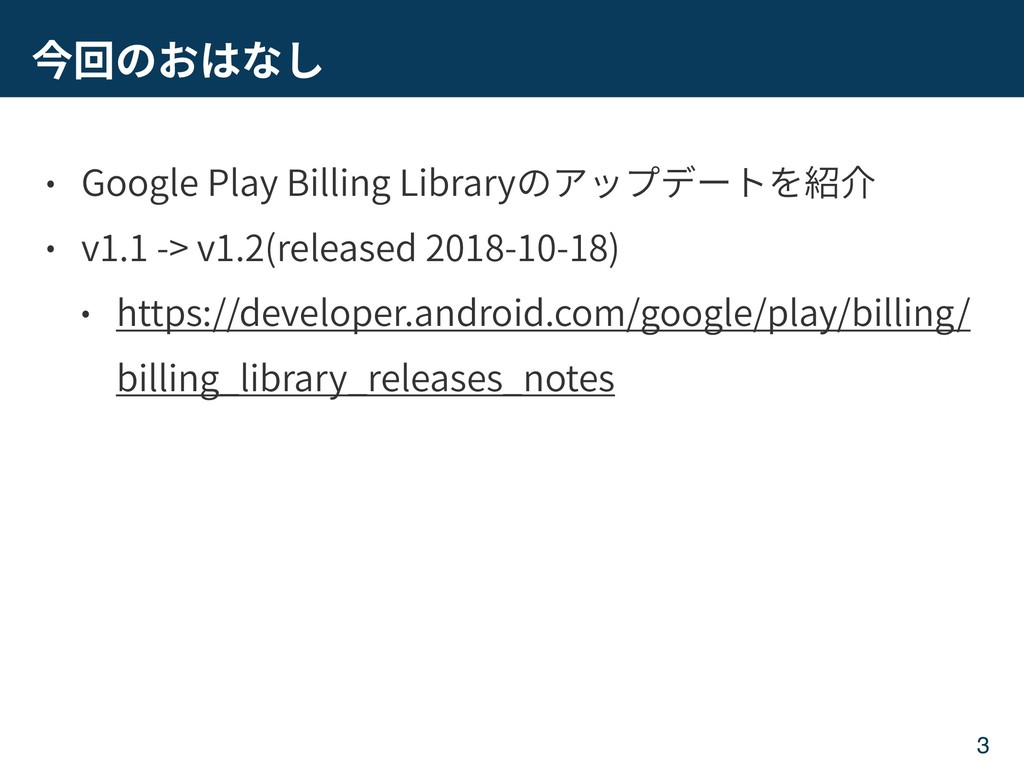 Google Play Billing Library v1.1 -> v1.2(releas...