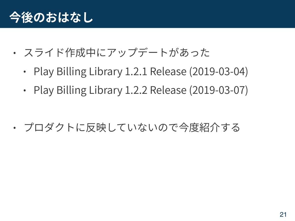Play Billing Library 1.2.1 Release (2019-03-04)...