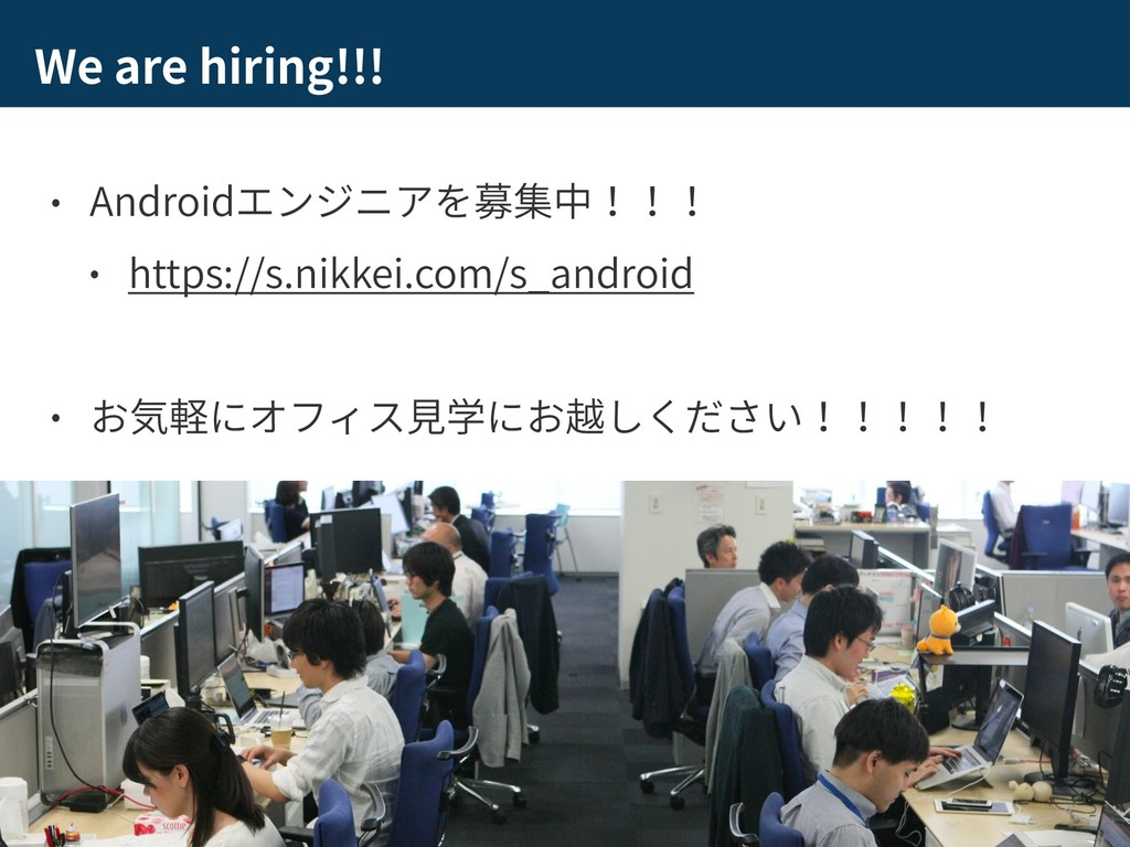We are hiring!!! Android https://s.nikkei.com/s...