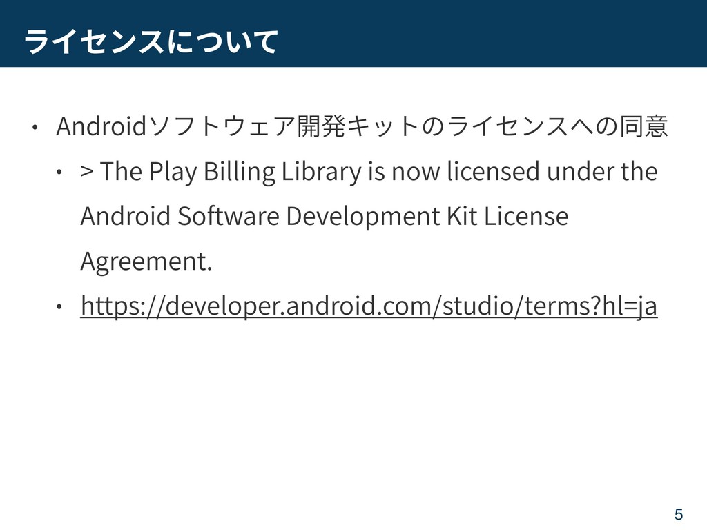 Android > The Play Billing Library is now licen...