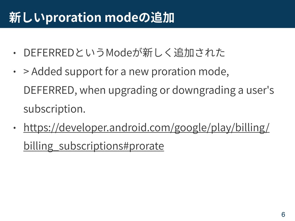 proration mode DEFERRED Mode > Added support fo...