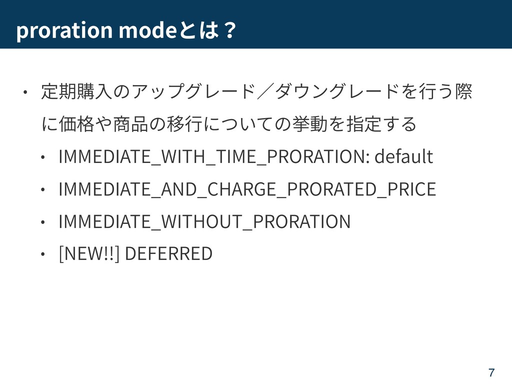 proration mode IMMEDIATE_WITH_TIME_PRORATION: d...
