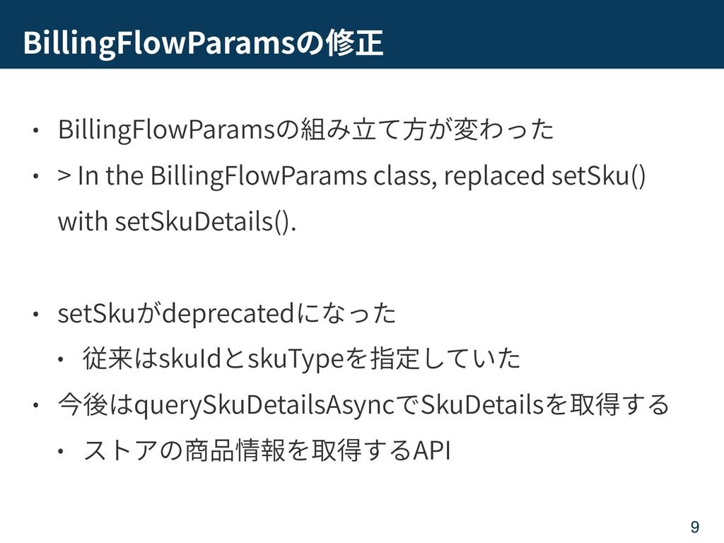 BillingFlowParams BillingFlowParams > In the Bi...