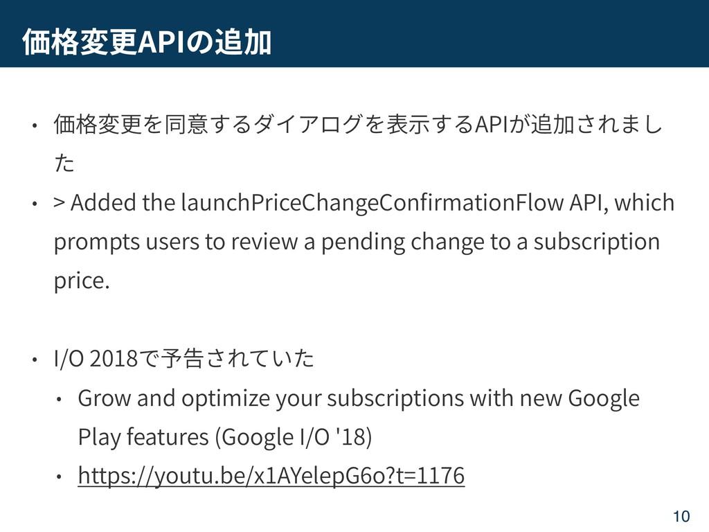API API > Added the launchPriceChangeCon rmatio...