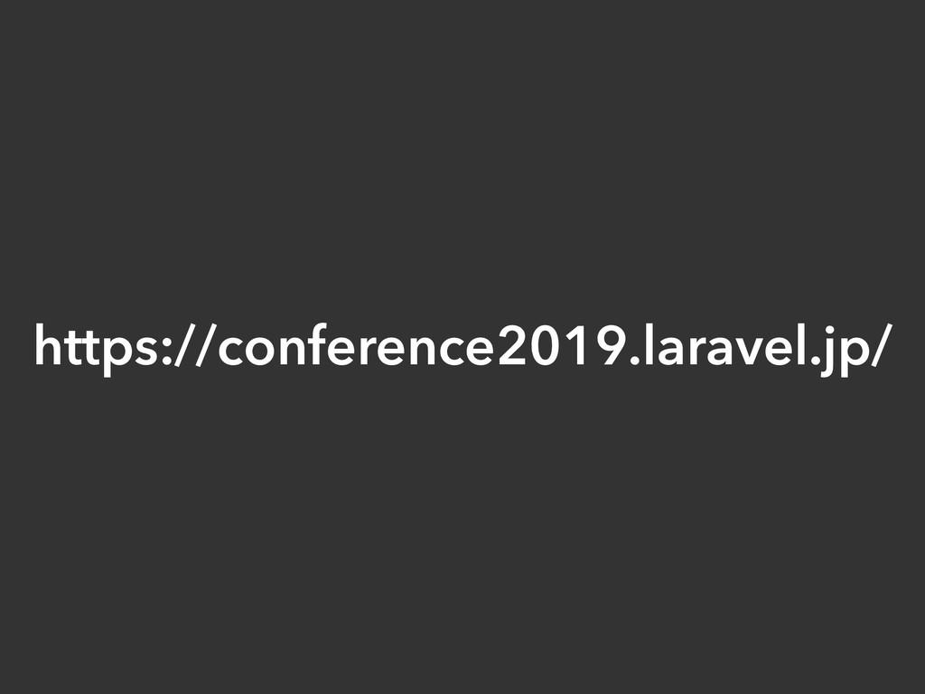 https://conference2019.laravel.jp/
