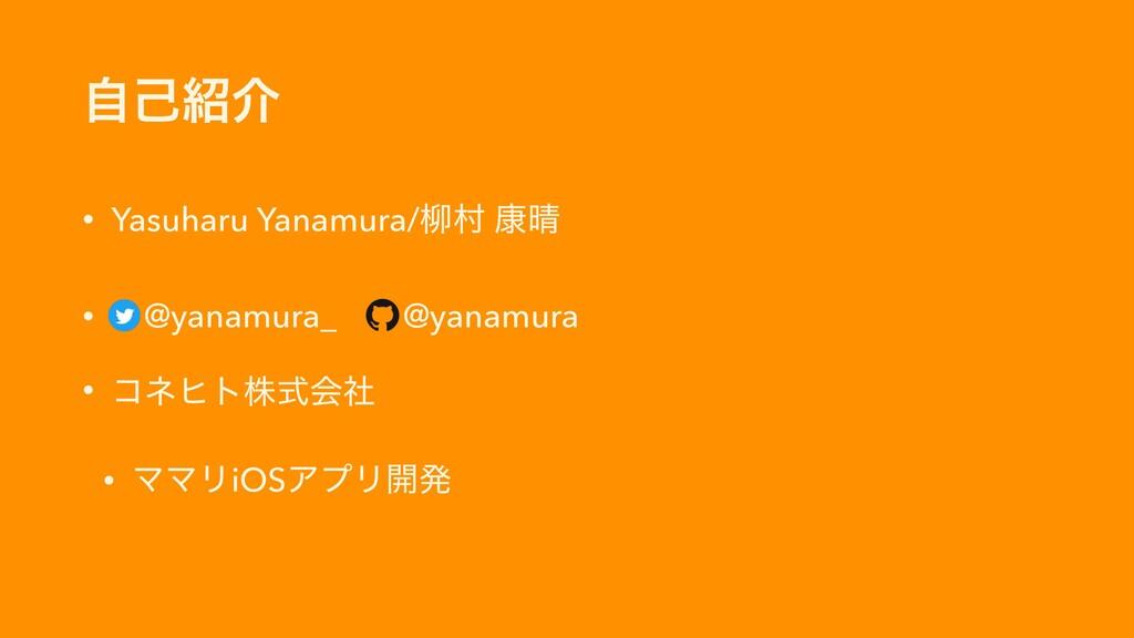ࣗݾհ • Yasuharu Yanamura/༄ଜ ߁ • ɹ@yanamura_ɹɹ@...