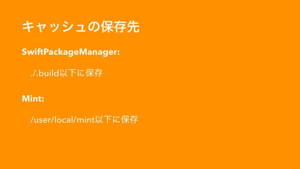Ωϟογϡͷอଘઌ SwiftPackageManager: ./.buildҎԼʹอଘ Mi...