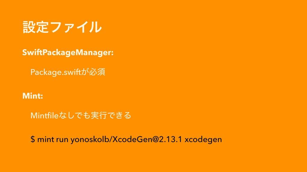 ઃఆϑΝΠϧ SwiftPackageManager: Package.swift͕ඞਢ Mi...