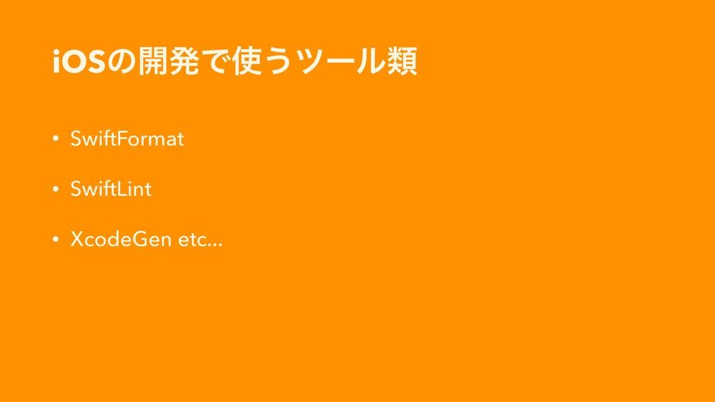 iOSͷ։ൃͰ͏πʔϧྨ • SwiftFormat • SwiftLint • Xcode...