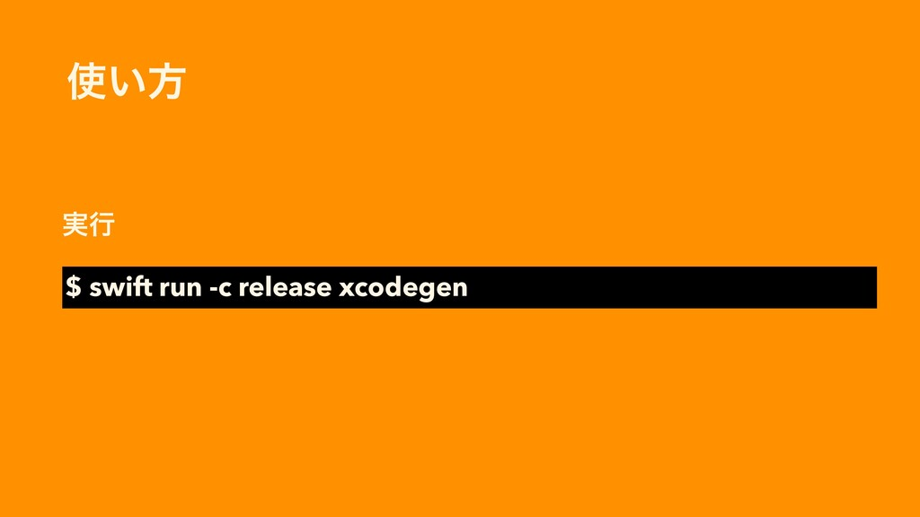 ͍ํ $ swift run -c release xcodegen ࣮ߦ