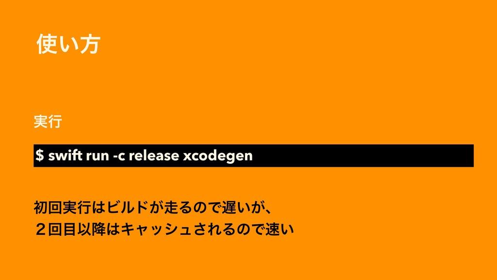 ͍ํ $ swift run -c release xcodegen ࣮ߦ ॳճ࣮ߦϏϧυ...