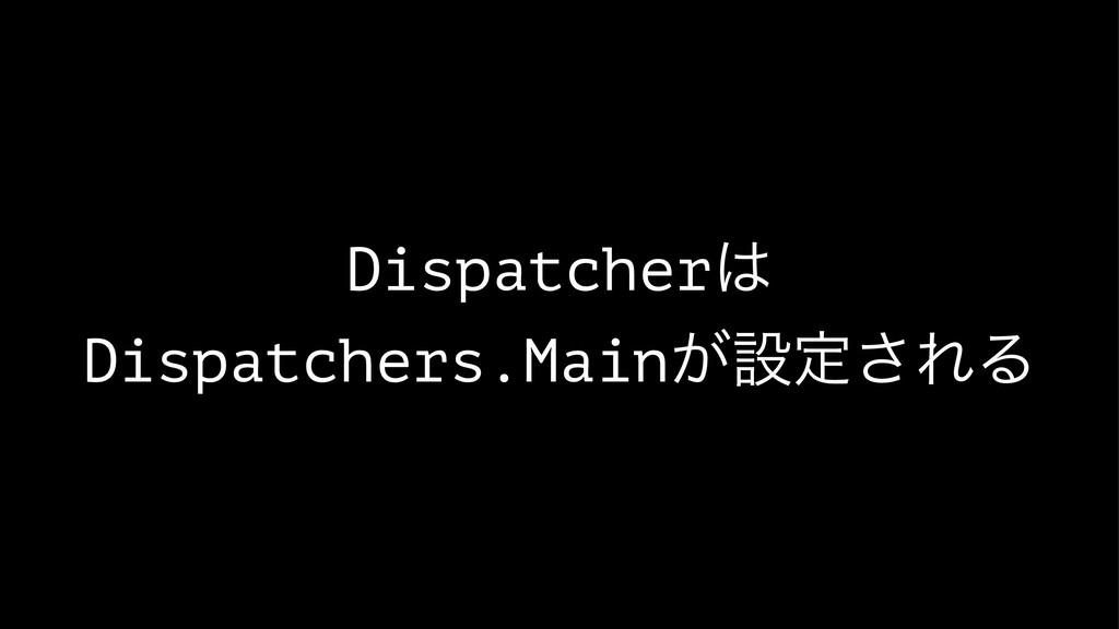 Dispatcher Dispatchers.Main͕ઃఆ͞ΕΔ