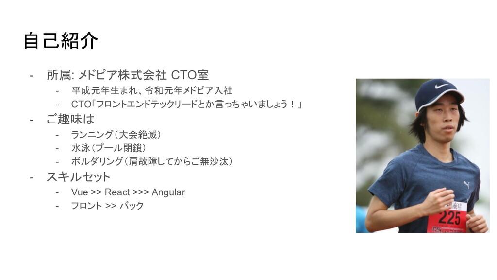 自己紹介 - 所属: メドピア株式会社 CTO室 - 平成元年生まれ、令和元年メドピア入社 -...