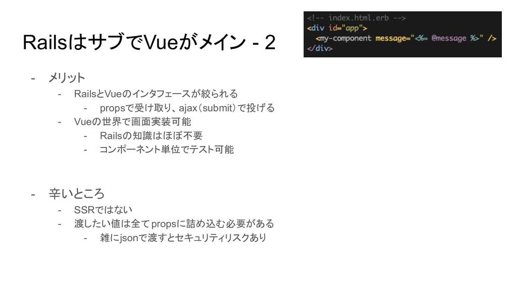 RailsはサブでVueがメイン - 2 - メリット - RailsとVueのインタフェース...