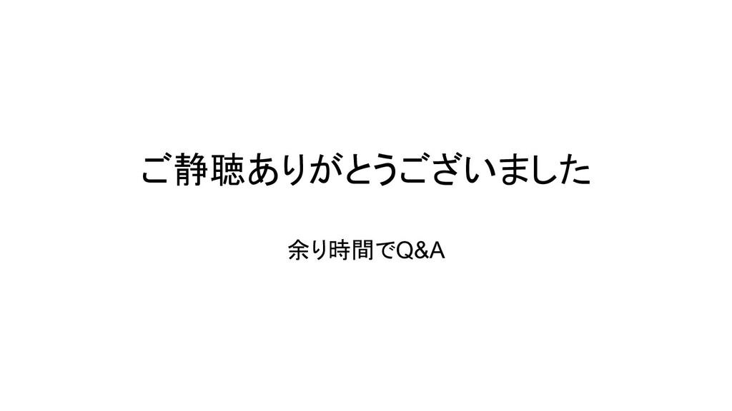 ご静聴ありがとうございました 余り時間でQ&A